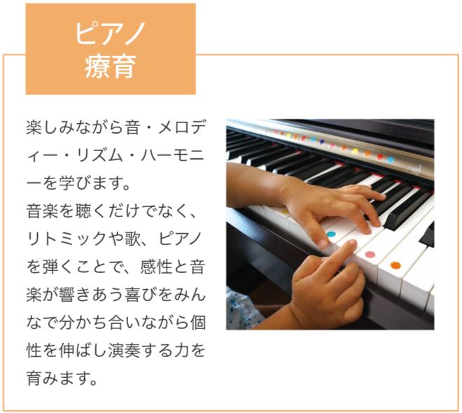 陽気株式会社 チャイルドアカデミーひだまり ピアノ療育