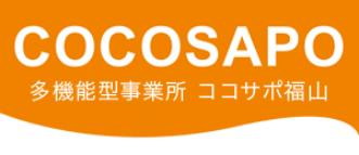 COCOSAPO 多機能型事業所 ココサポ福山