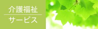 陽気株式会社 介護福祉サービス