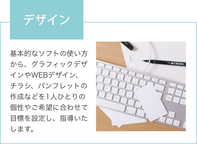 陽気株式会社 ココサポカレッジ福山 クリエイターコース デザイン