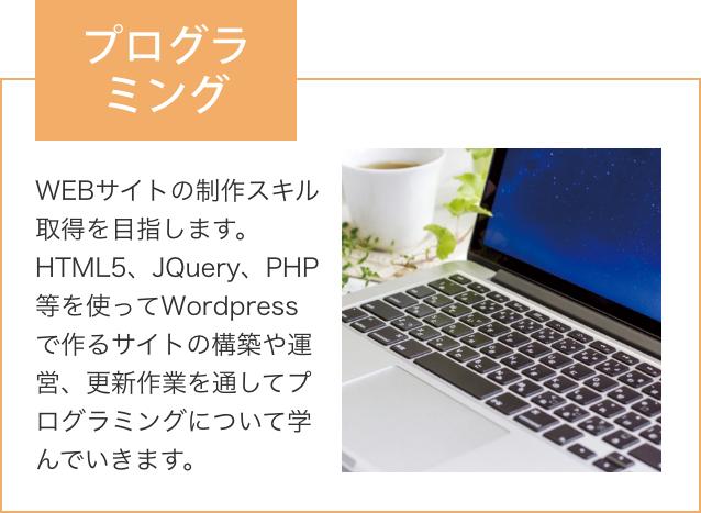 陽気株式会社 ココサポカレッジ福山 クリエイターコース プログラミング