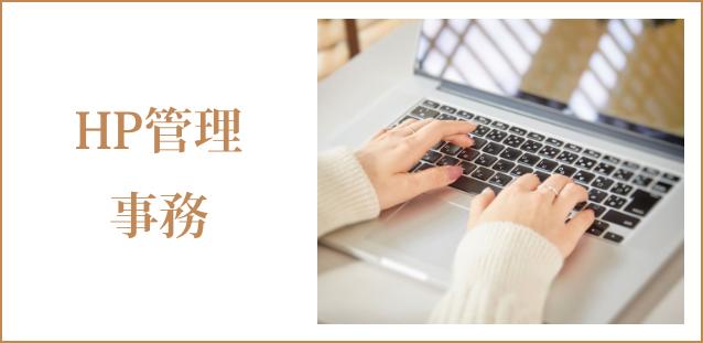 ココサポ福山 就労継続支援B型 仕事 HP管理事務