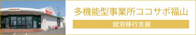 多機能型事業所ココサポ福山 就労移行支援