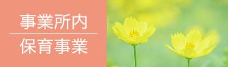 陽気株式会社 事業所内保育