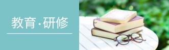 陽気株式会社 教育研修