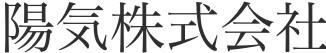 陽気株式会社