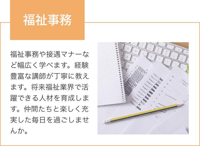 陽気株式会社 ココサポカレッジ福山 福祉コース 福祉事務