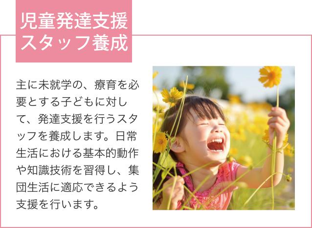 陽気株式会社 ココサポカレッジ福山 福祉コース 児童発達支援スタッフ養成