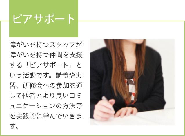 陽気株式会社 ココサポカレッジ福山 福祉コース ピアサポート